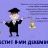 8ми Декември - Студентски празник